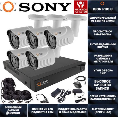 Готовая система видеонаблюдения на 5 камер ISON PRO S-5