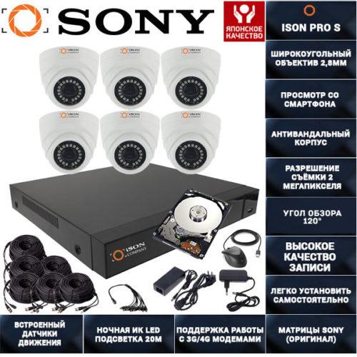 Готовая система видеонаблюдения на 6 камер ISON PRO S К6 с жестким диском