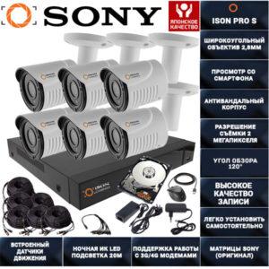 Готовая система видеонаблюдения на 6 камер ISON PRO S с жестким диском
