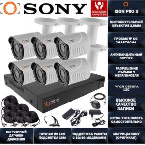 Готовая система видеонаблюдения на 6 камер ISON PRO S