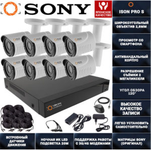 Готовая система видеонаблюдения на 8 камер ISON PRO S Бизнес