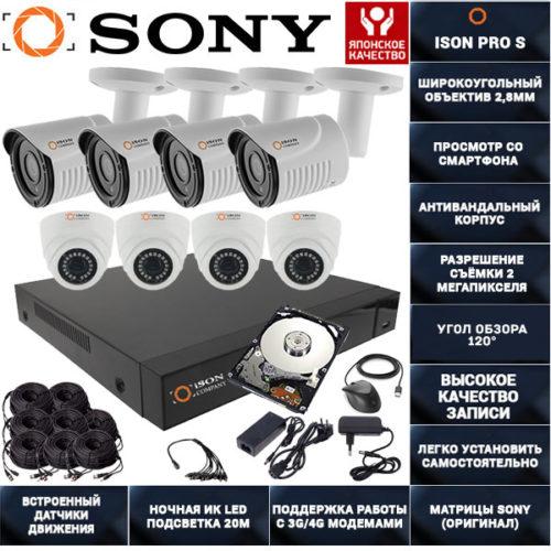 Готовая система видеонаблюдения на 8 камер ISON PRO S Бизнес K4 с жестким диском 1000ГБ