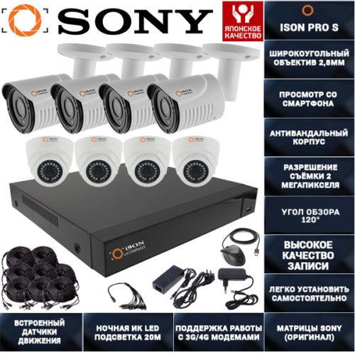 Готовая система видеонаблюдения на 8 камер ISON PRO S Бизнес K4