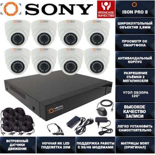 Готовая система видеонаблюдения на 8 камер ISON PRO S Бизнес K8