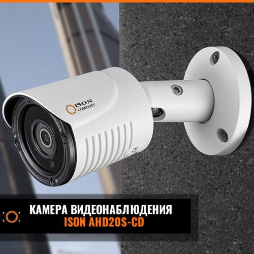 Камера видеонаблюдения ISON AHD20S-CD 2