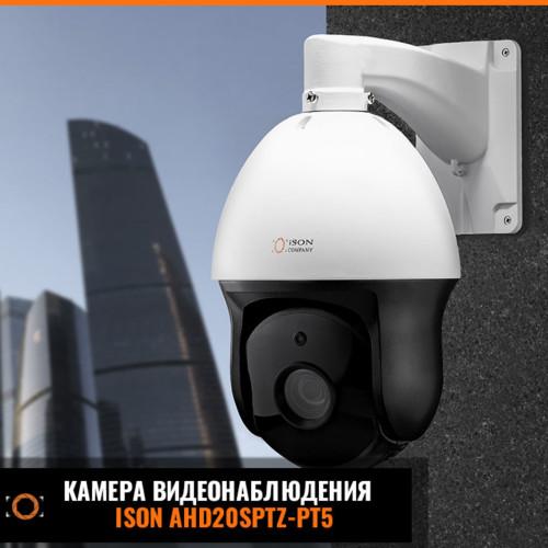 Камера видеонаблюдения ISON AHD20SPTZ-PT5