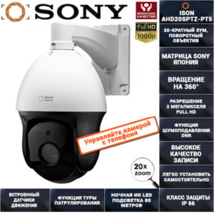 Поворотная AHD камера 2 мегапикселя поворотная с 20-кратным зумом PTZ ISON AHD20SPTZ-PT5