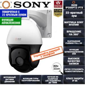 Поворотная IP камера с 22-кратным зумом 2 мегапикселя PTZ ISON IP20SPTZ-PT5