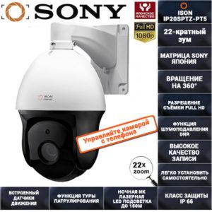 Поворотная IP камера 2 мегапикселя с 22-кратным зумом PTZ ISON IP20SPTZ-PT5