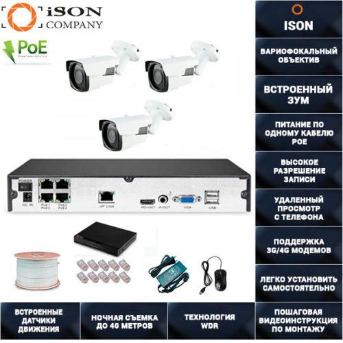 IP система видеонаблюдения НА 3 КАМЕРЫ 4 мегапикселя айсон MOHO-3
