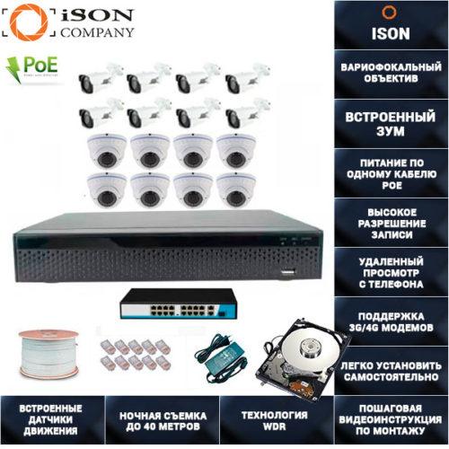IP система видеонаблюдения 16 мегапикселей айсон MOHO-16 К8 с жестким диском
