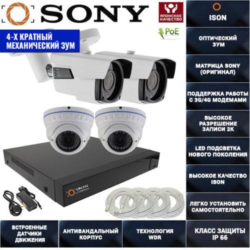 IP система видеонаблюдения 4 мегапикселя айсон MOHO-4 К2