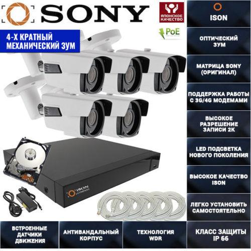 IP система видеонаблюдения 4 мегапикселя айсон MOHO-5 с жестким диском