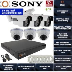 IP система видеонаблюдения 4 мегапикселя айсон MOHO-6 К3