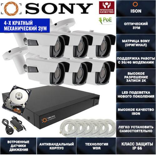 IP система видеонаблюдения 4 мегапикселя айсон MOHO-6 с жестким диском
