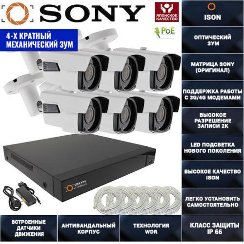 IP система видеонаблюдения 4 мегапикселя айсон MOHO-6