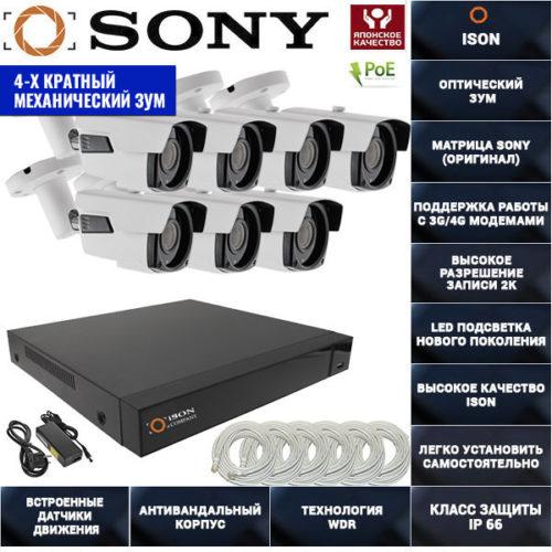 IP система видеонаблюдения 5 мегапикселей айсон MOHO-7
