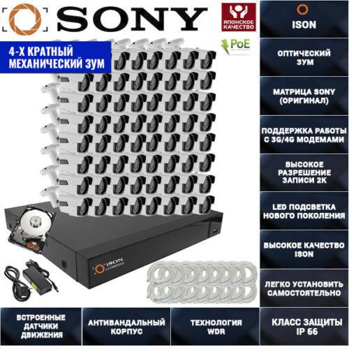 IP система видеонаблюдения 64 камеры 4 мегапикселя айсон MOHO-64 с жесткими дисками