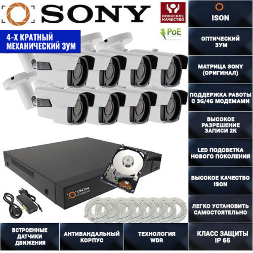 IP система видеонаблюдения 8 мегапикселей айсон MOHO-8 с жестким диском