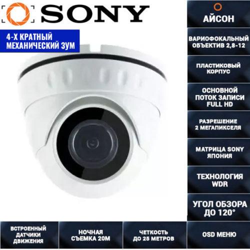 AHD камера видеонаблюдения 2мп 2,8-12 AHDRT45HTC200V