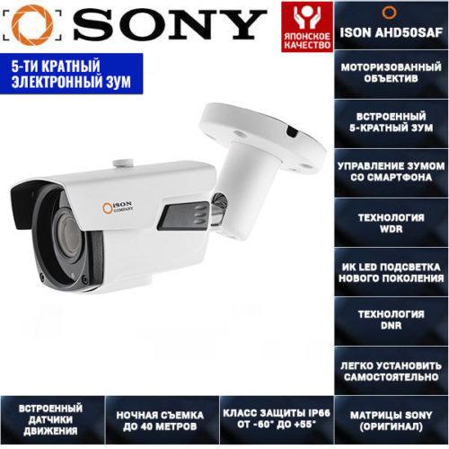 AHD камера видеонаблюдения ISON AHD50SAF