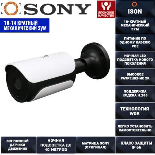IP камера видеонаблюдения 5 мегапикселей с зумом POE ISON IP-FV-500CX5MP