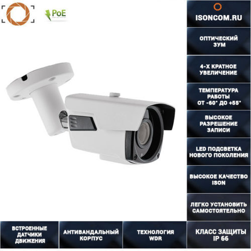 IP POE камера видеонаблюдения с механическим зумом 4 мегапикселя ISON TR500BQ40-PRO