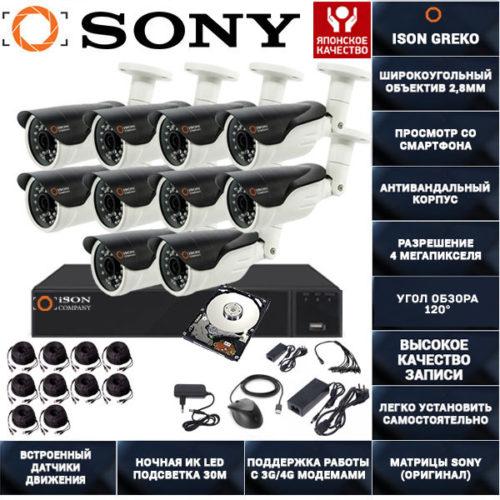Система видеонаблюдения на 10 камер 4 мегапикселя Айсон Греко-10 с жестким диском