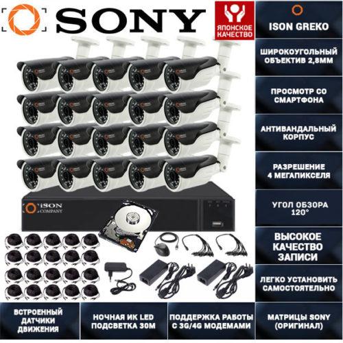 Система видеонаблюдения на 20 камер 4 мегапикселя Айсон GREKO-20 с жестким диском