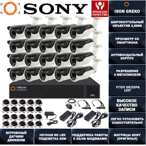 Система видеонаблюдения на 20 камер 4 мегапикселя Айсон GREKO-20