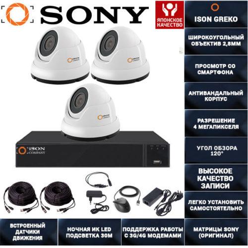 Система видеонаблюдения на 3 камеры 4 мегапикселя Айсон GREKO-3 К3