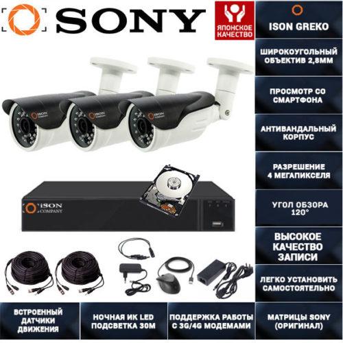Система видеонаблюдения на 3 камеры 4 мегапикселя Айсон GREKO-3 с жестким диском