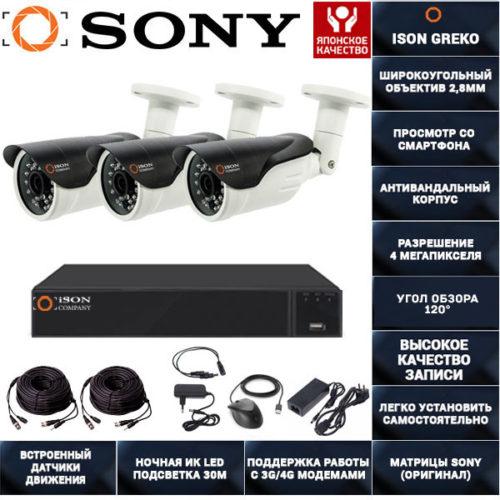 Система видеонаблюдения на 3 камеры 4 мегапикселя Айсон GREKO-3