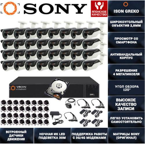 Система видеонаблюдения на 32 камеры 4 мегапикселя Айсон GREKO-32 с жестким диском