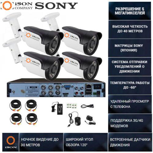 Система видеонаблюдения на 4 камеры 5 мегапикселей ISON GREKO-4 PRO