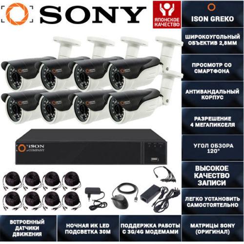 Система видеонаблюдения на 4 мегапикселя Айсон Греко-8