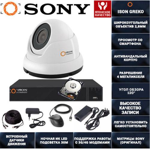 Система видеонаблюдения на 4 мегапикселя Айсон Greko-1 K1 с жестким диском 500ГБ