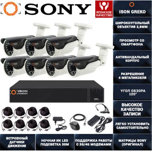 Система видеонаблюдения на 4 мегапикселя Айсон Greko-7