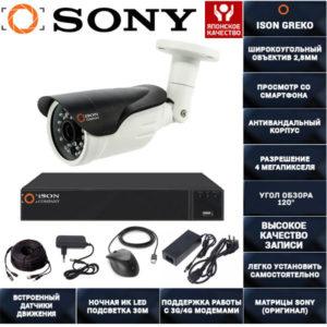 Система видеонаблюдения на 4 мегапикселя ISON GREKO-1