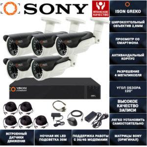 Система видеонаблюдения на 5 камер 4 мегапикселя Айсон Греко-5