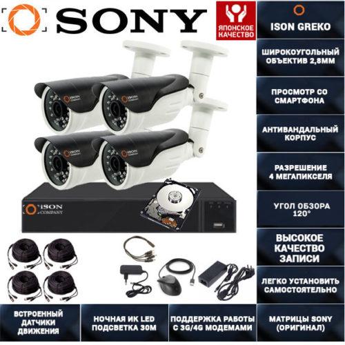 Система видеонаблюдения 4 мегапикселя на 4 камеры ISON Greko-4 с жестким диском