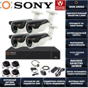 Система видеонаблюдения 4 мегапикселя на 4 камеры ISON Greko-4