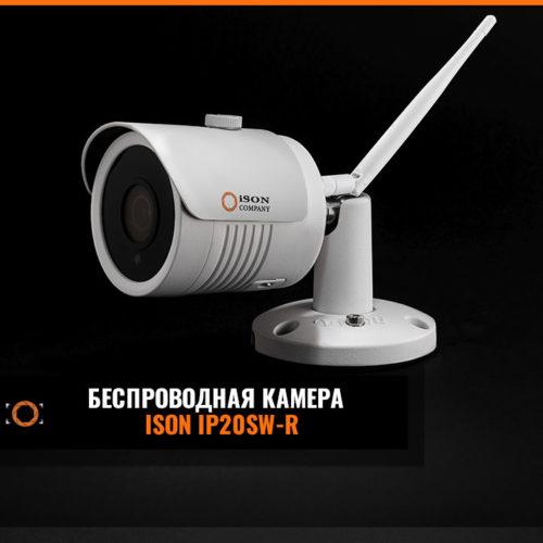 Беспроводная IP WI-Fi камера 2 мегапикселя видеонаблюдения ISON IP20SW-R 2