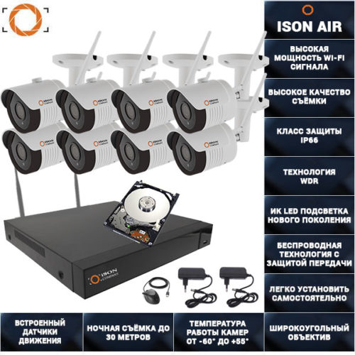Беспроводная wi-fi система видеонаблюдения на 8 камер ISON AIR-8 с жестким диском