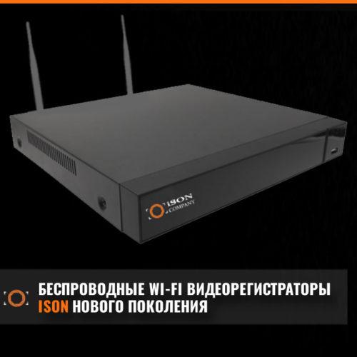 Беспроводные видеорегистраторы ISON
