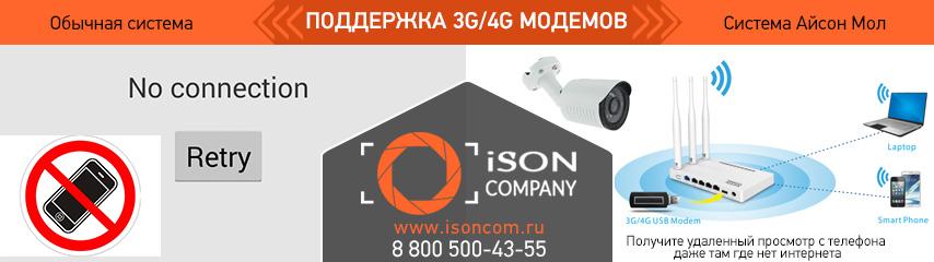 ПОДДЕРЖКА 3G АЙСОН мол