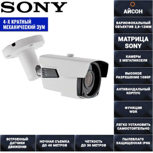 AHD камера видеонаблюдения с зумом 2 мегапикселя 2,8-12 ISON AHD40S-BQ