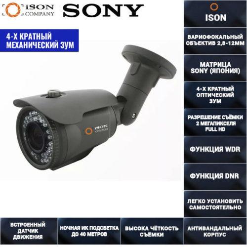 AHD камера видеонаблюдения с механическим зумом 2 мегапикселя ISON AHD40S-BQ