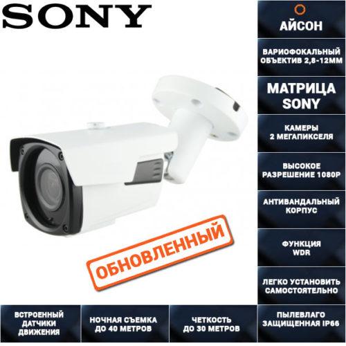 AHD камера видеонаблюдения 2 мегапикселя вариофокальная AHDBQ40HTC200S