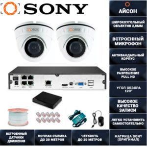 IP система видеонаблюдения со звуком Айсон МОЛ-2
